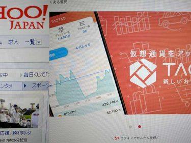 L'échange crypto Japonais TaoTao va démarrer en Mai 2019