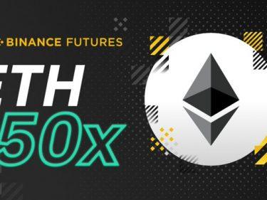 Binance Futures lancent ses contrats à terme Ethereum avec effet de levier jusqu'à x50