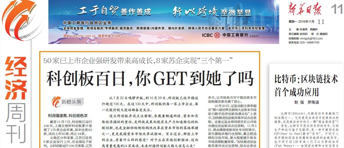 Bitcoin (比特币) et la blockchain à la une d'un journal Chinois