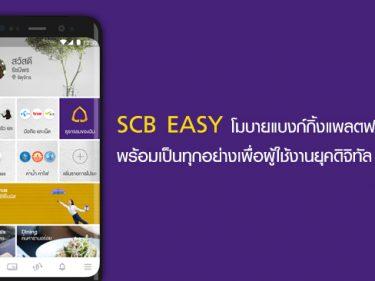 La banque Thaïlandaise SCB s'associe à Ripple XRP pour son application mobile de paiement SCB Easy