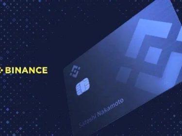 Binance commence à livrer ses cartes bancaires Bitcoin