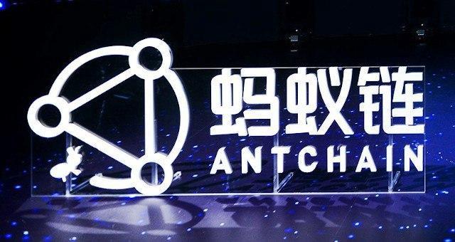 Une filiale d'Alibaba lance AntChain afin de fournir des services et solutions blockchain