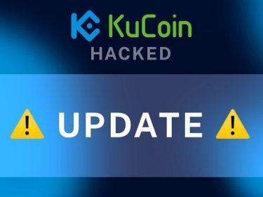 Le montant du vol de Bitcoins et cryptomonnaies sur Kucoin se rapproche des 200 millions de dollars