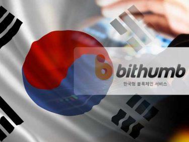 L'échange crypto sud-coréen Bithumb va être racheté par Nexon