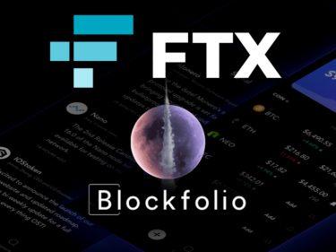 L'application mobile Blockfolio change de nom et s'appelle désormais FTX